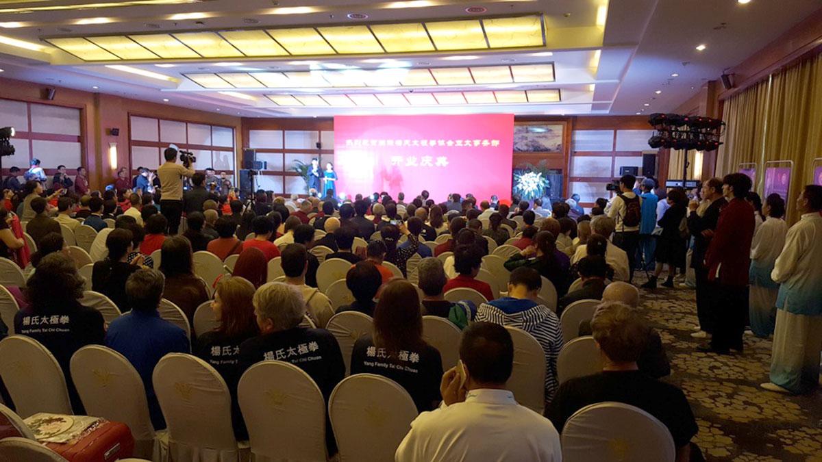 Celebração de Inauguração da nova Sede da Associação Internacional de Tai Chi Chuan da Família Yang na China